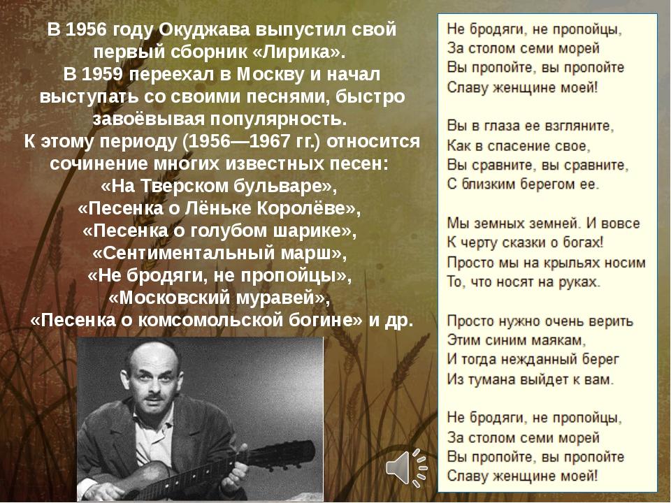 В 1956 году Окуджава выпустил свой первый сборник «Лирика». В 1959 переехал в...