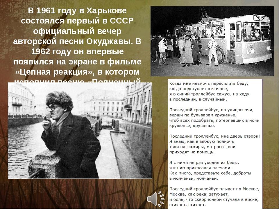 В 1961 году в Харькове состоялся первый в СССР официальный вечер авторской пе...