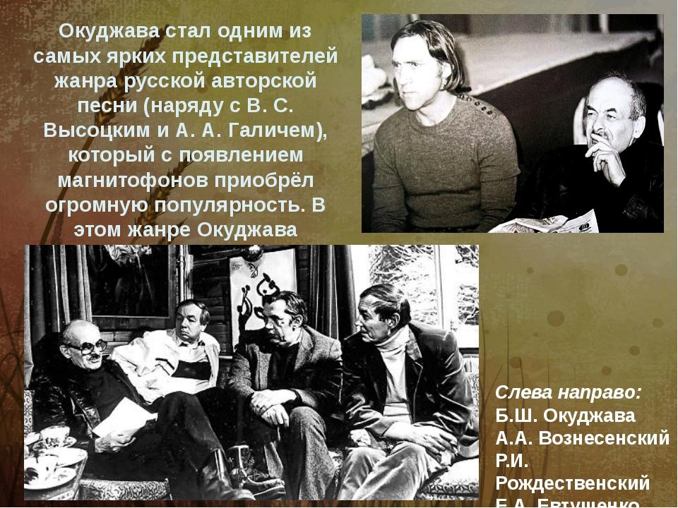 Окуджава стал одним из самых ярких представителей жанра русской авторской пес...