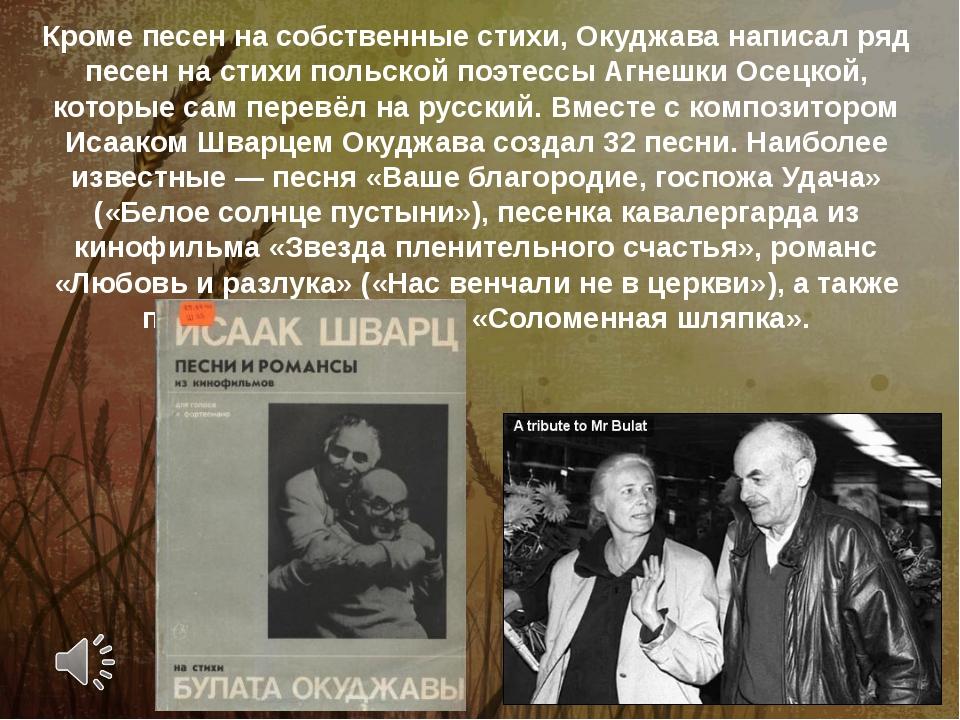 Кроме песен на собственные стихи, Окуджава написал ряд песен на стихи польско...