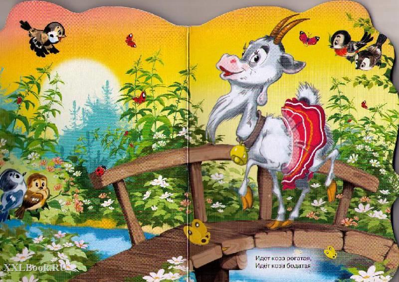 Иллюстрация 2 из 12 для Идет коза рогатая Лабиринт - книги. …