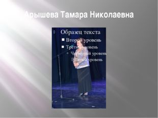 Арышева Тамара Николаевна