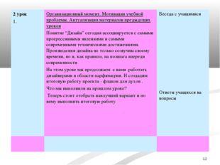 * 2 урок 1.Организационный момент. Мотивация учебной проблемы. Актуализация