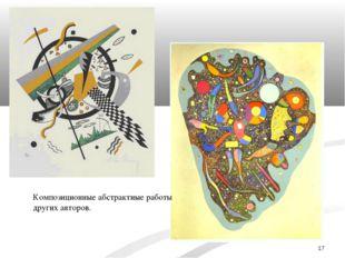 * Композиционные абстрактные работы других авторов.