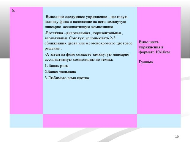 * 6. Выполним следующее упражнение - цветовую заливку фона и наложение на не...