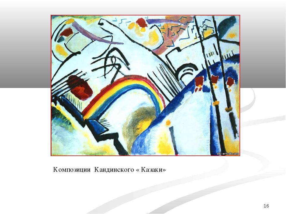* « Композиции Кандинского « Казаки»