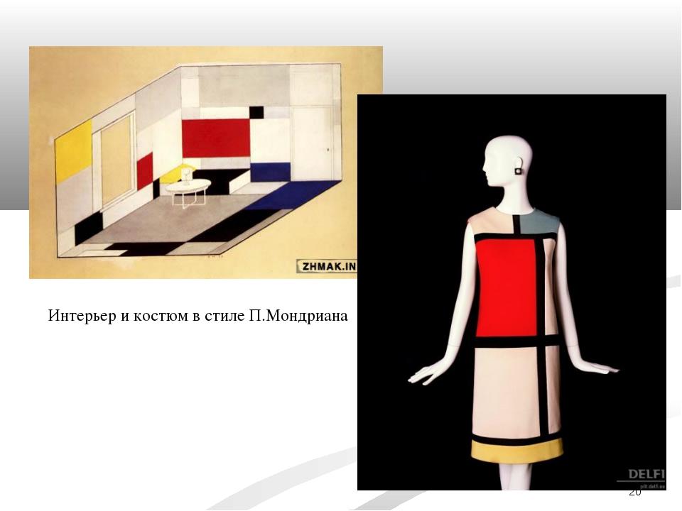 * Интерьер и костюм в стиле П.Мондриана