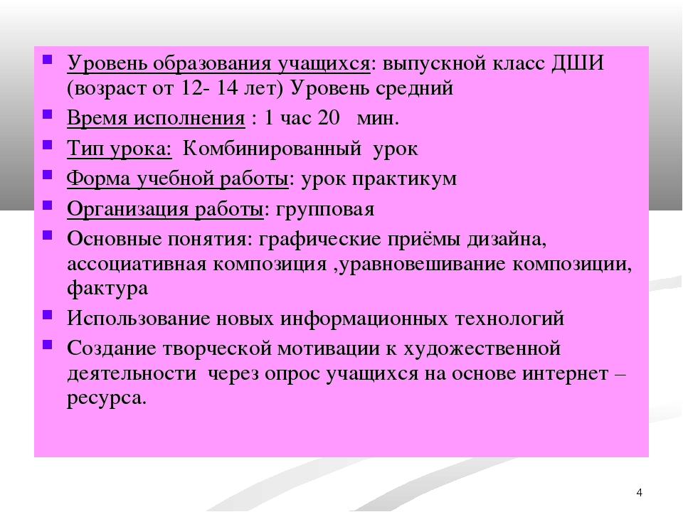 * Уровень образования учащихся: выпускной класс ДШИ (возраст от 12- 14 лет) У...