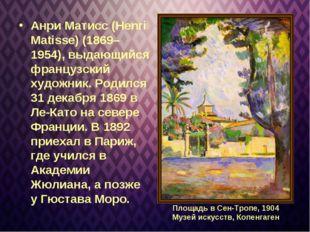 Анри Матисс (Henri Matisse) (1869–1954), выдающийся французский художник. Род