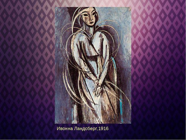 Ивонна Ландсберг,1916