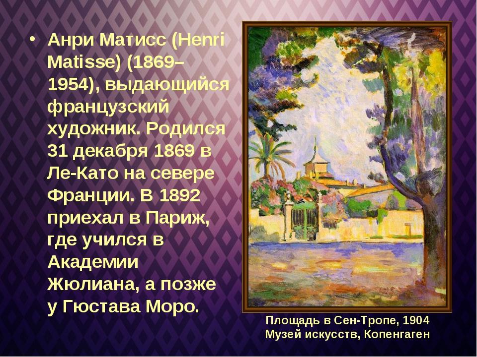 Анри Матисс (Henri Matisse) (1869–1954), выдающийся французский художник. Род...