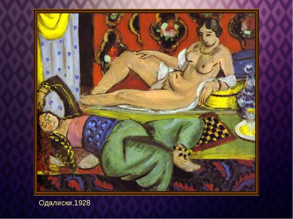 Одалиски,1928