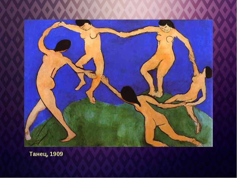 Танец, 1909