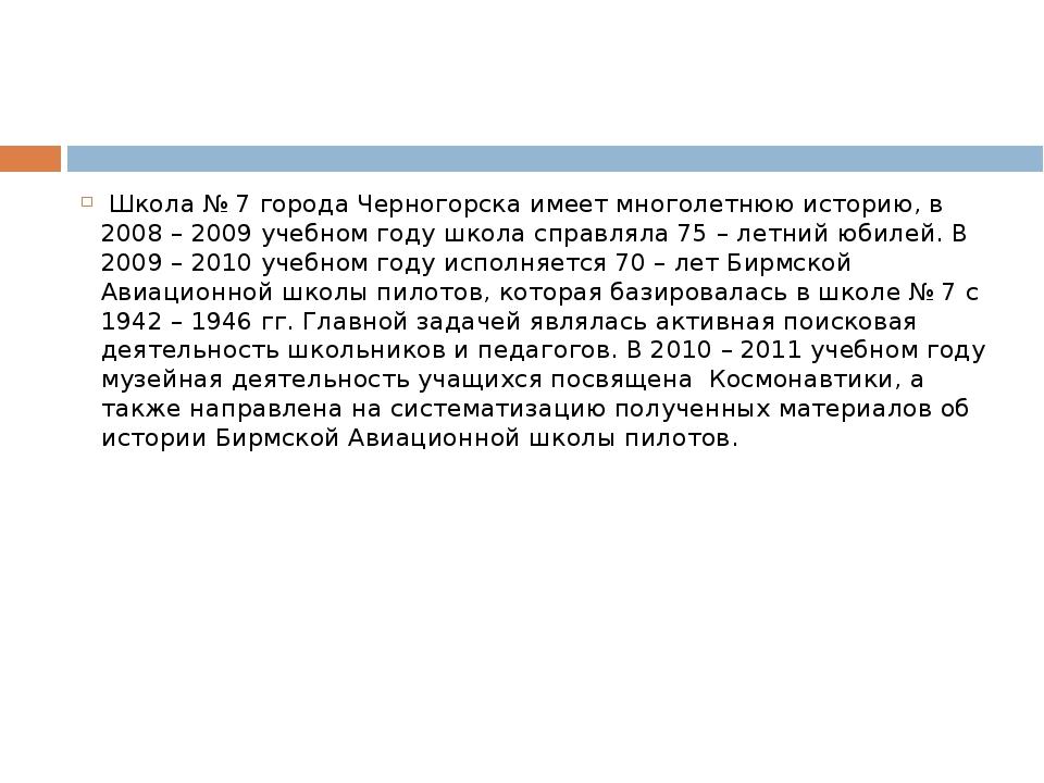 Школа № 7 города Черногорска имеет многолетнюю историю, в 2008 – 2009 учебно...