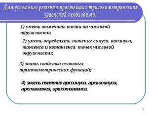 * 2) уметь определять значения синуса, косинуса, тангенса и котангенса точек