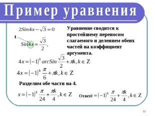 * Уравнение сводится к простейшему переносом слагаемого и делением обеих част