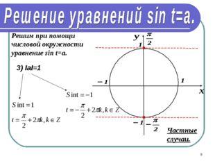 * Решим при помощи числовой окружности уравнение sin t=a. 3) IаI=1 Частные сл