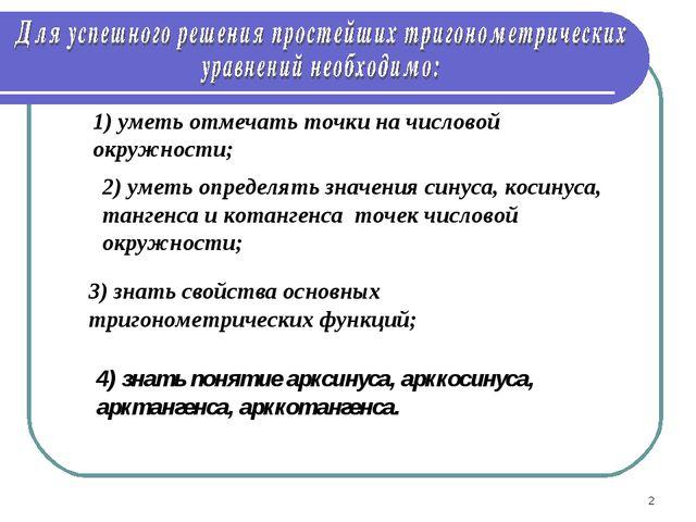 * 2) уметь определять значения синуса, косинуса, тангенса и котангенса точек...