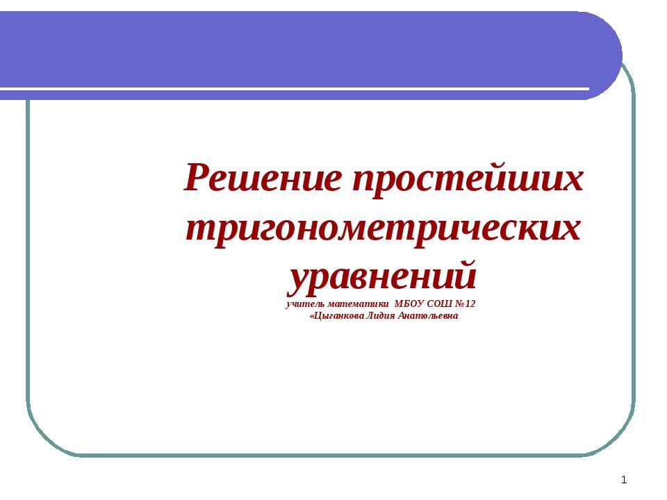* Решение простейших тригонометрических уравнений учитель математики МБОУ СОШ...