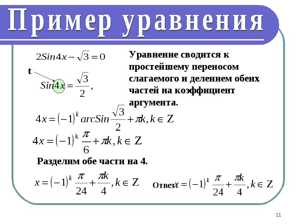 * Уравнение сводится к простейшему переносом слагаемого и делением обеих част...