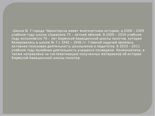 Школа № 7 города Черногорска имеет многолетнюю историю, в 2008 – 2009 учебно