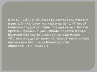 В 2010 – 2011 учебном году состаялось участие в республиканском конкурсе на