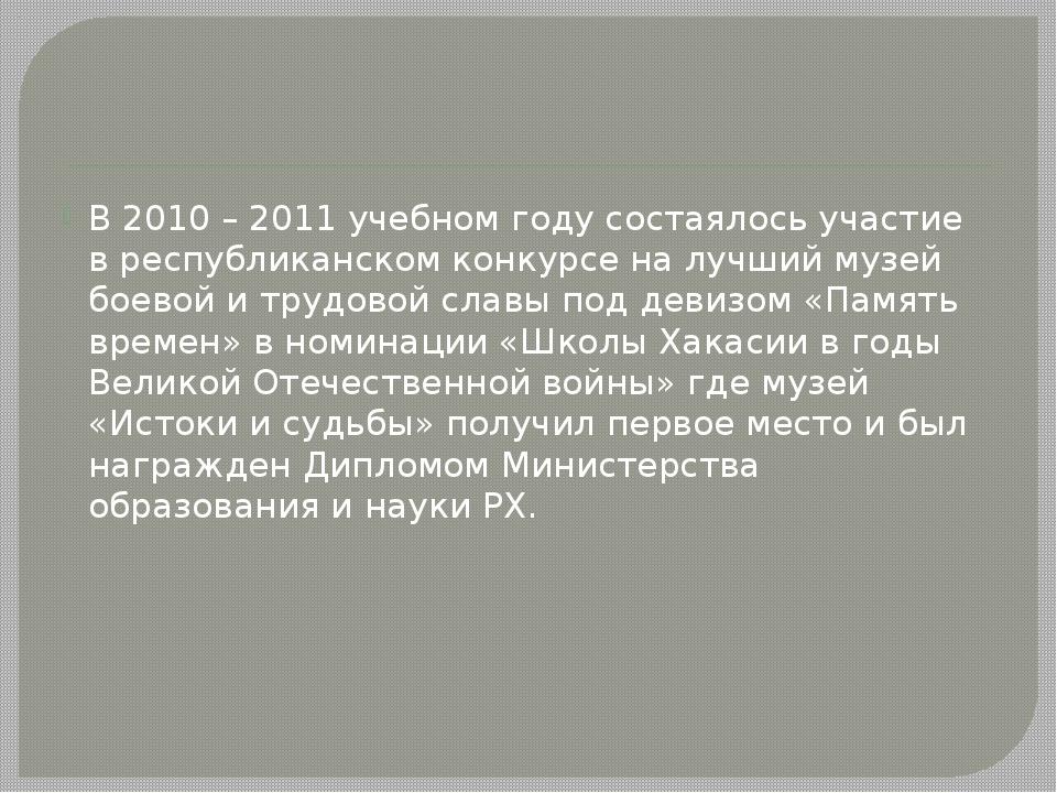 В 2010 – 2011 учебном году состаялось участие в республиканском конкурсе на...