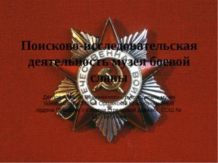 Поисково-исследовательская деятельность музея боевой славы Дятлов Алексей Вен