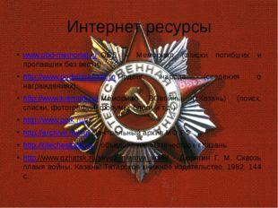 Интернет ресурсы www.obd-memorial.ruОБД – Мемориал (списки погибших и пропав