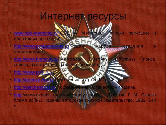 Интернет ресурсы www.obd-memorial.ruОБД – Мемориал (списки погибших и пропав...