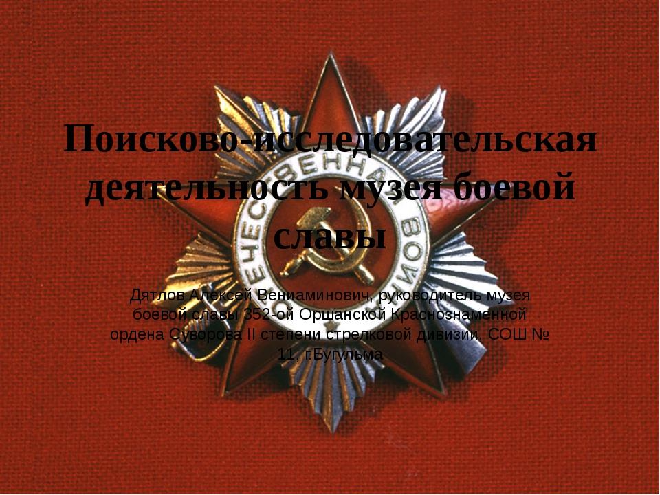 Поисково-исследовательская деятельность музея боевой славы Дятлов Алексей Вен...