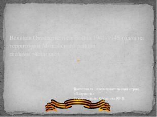 Великая Отечественная Война 1941-1945 годов на территории Можайского района