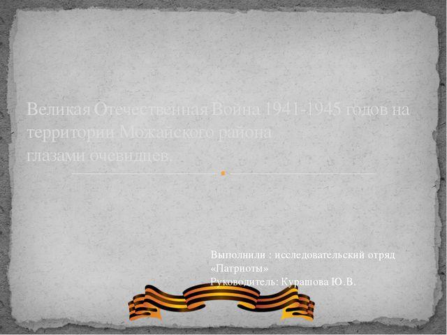 Великая Отечественная Война 1941-1945 годов на территории Можайского района...