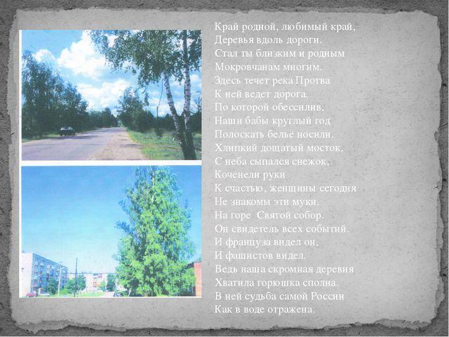 Край родной, любимый край, Деревья вдоль дороги. Стал ты близким и родным Мо...