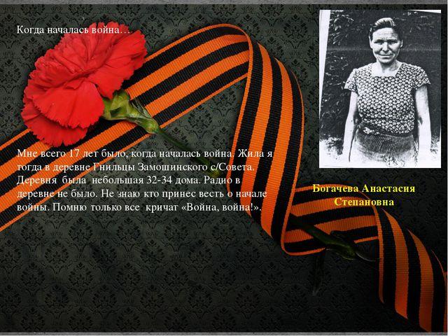 Богачева Анастасия Степановна Когда началась война… Мне всего 17 лет было, ко...