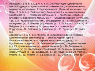 Идиофоны: 1 (a, б, в, г, д, е, ж, з, и). Самозвучащие идиофоны на женской оде