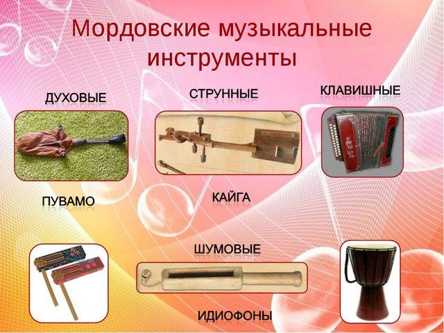 Мордовские музыкальные инструменты