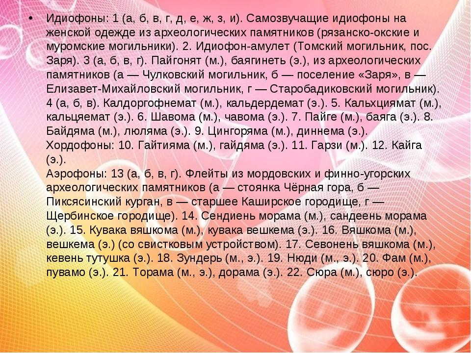 Идиофоны: 1 (a, б, в, г, д, е, ж, з, и). Самозвучащие идиофоны на женской оде...