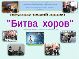 Комитет по образованию МО Тихвинский муниципальный район Ленинградской област