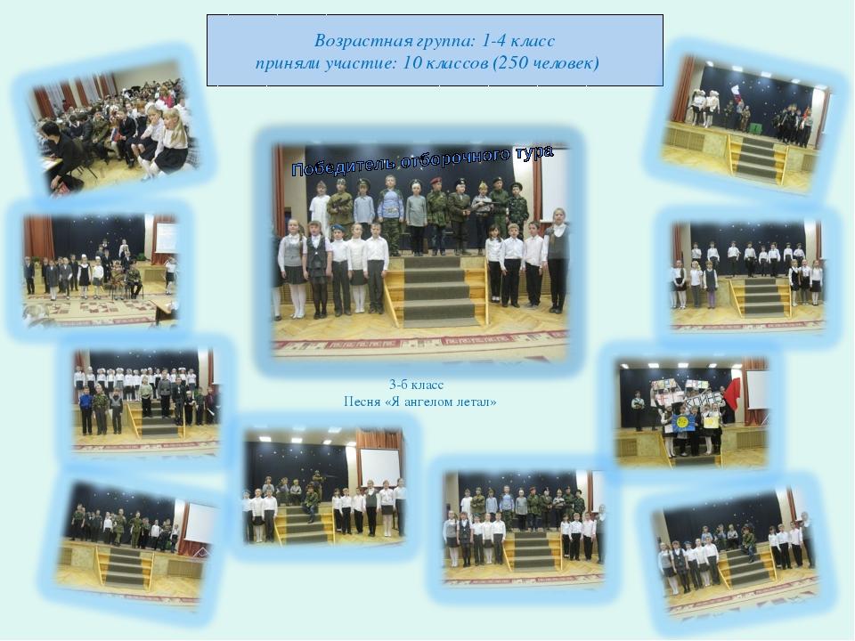 3-б класс Песня «Я ангелом летал» Возрастная группа: 1-4 класс приняли участи...