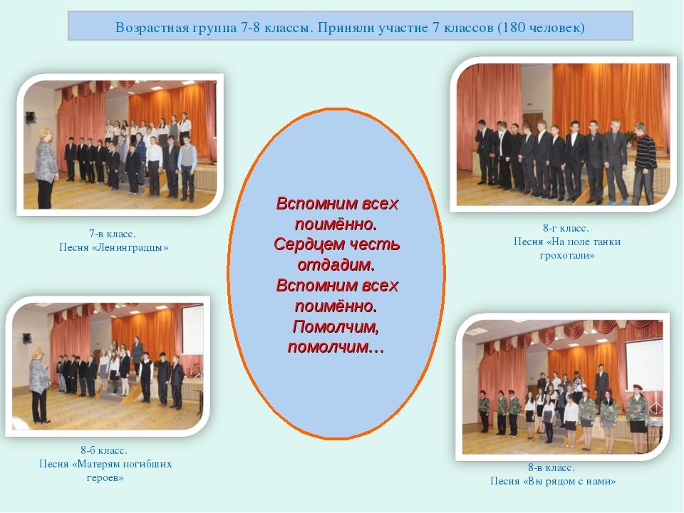Возрастная группа 7-8 классы. Приняли участие 7 классов (180 человек) 7-в кла...