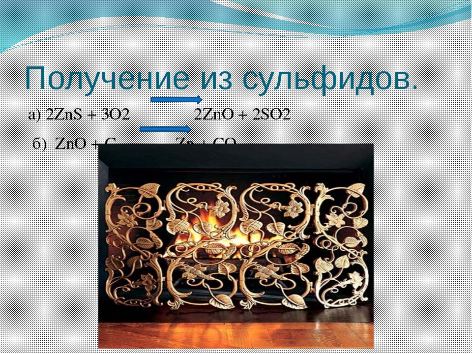 Получение из сульфидов. а) 2ZnS + 3O2 2ZnO + 2SO2 б) ZnO + C Zn + CO