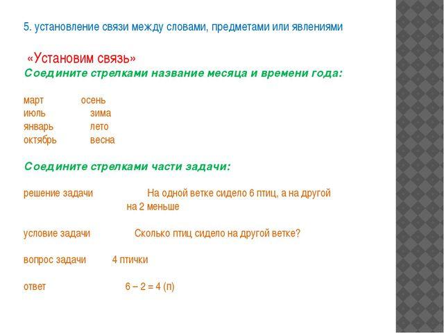 5. установление связи между словами, предметами или явлениями «Установим связ...