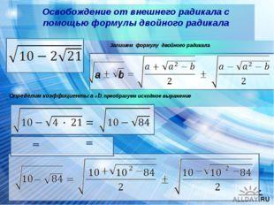 Освобождение от внешнего радикала с помощью формулы двойного радикала Запише