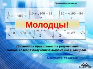 Произведем расчеты Проверить правильность результата можно, возведя полученн