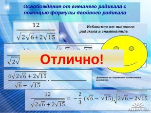 Освобождение от внешнего радикала с помощью формулы двойного радикала Избави