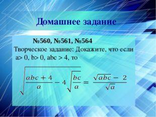Домашнее задание №560, №561, №564 Творческое задание: Докажите, что если a 0