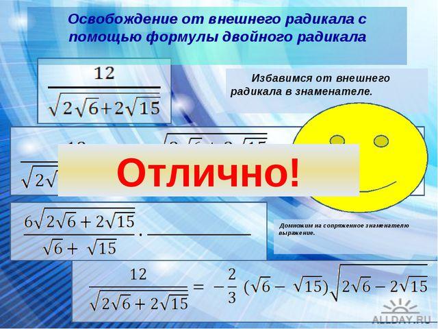Освобождение от внешнего радикала с помощью формулы двойного радикала Избави...