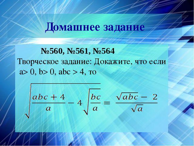 Домашнее задание №560, №561, №564 Творческое задание: Докажите, что если a 0...