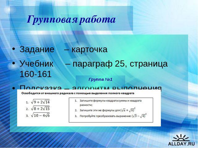 Групповая работа Задание – карточка Учебник – параграф 25, страница 160-161 П...